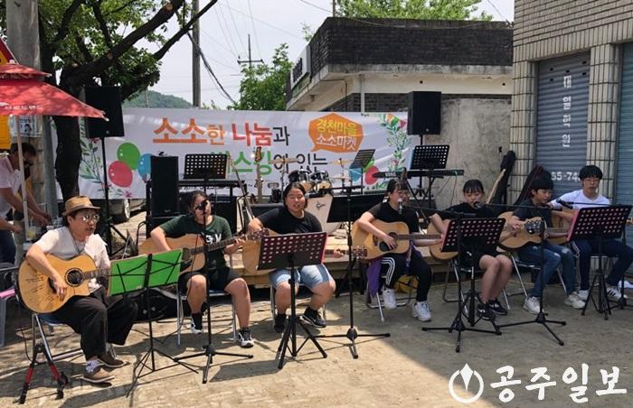 경천중학교 '경천마을 소소마켓' 버스킹 공연.jpg