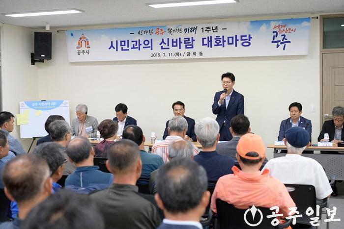 시민과의 대화마당 금학동 방문 사진 (1).jpg