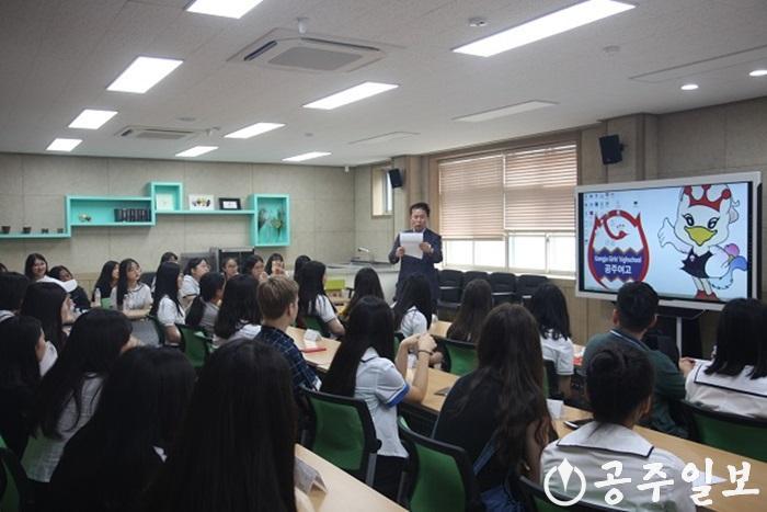 2-7.16(화)공주여고 보도자료 자료사진-2019글로벌캠프학교장환영인사.JPG