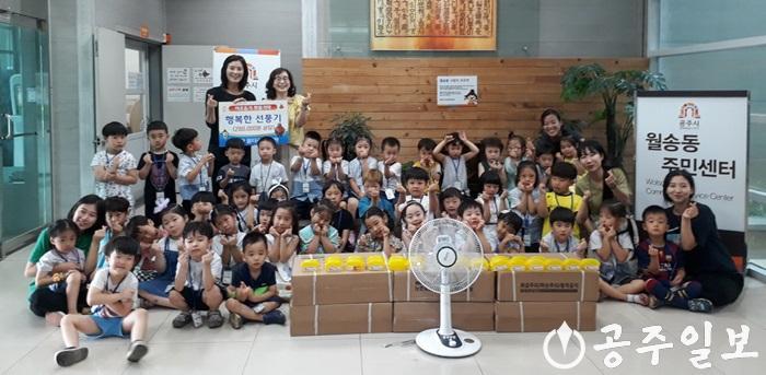 행복한 울타리 유치원생들 선풍기 기탁 사진.jpg