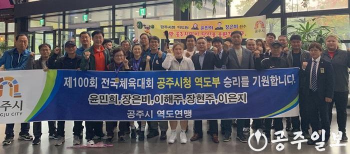 공주시청 역도팀 전국체전 금메달 사진.JPG