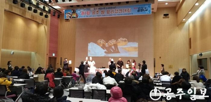 군밤축제 요리경연대회 사진 (3).jpg
