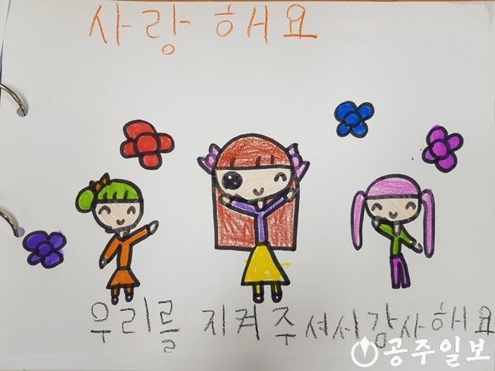 성복어린이집, 신종 코로나 대응 감사 편지  (3).jpg