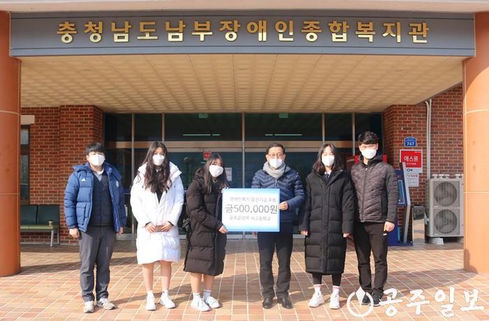 [충남남부장복] 공주금성여자고등학교 학생회 후원금 전달.jpg