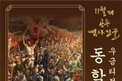 11월의 역사인물 '우금티 전투의 동학농민군' 선정