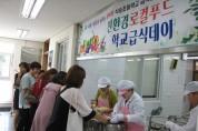 석송초, '친환경 로컬푸드 급식데이' 개최