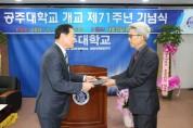 공주대, 개교 71주년 기념행사 개최