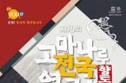 '제16회 고마나루전국향토연극제' 30일 개막