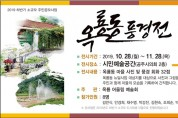 공주시의회 시민예술공간 일곱 번째 '옥룡동 풍경전' 개최