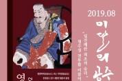 공주시, 8월의 역사인물 '승병장 영규대사' 선정
