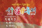 '2019 유구 섬유축제'...내달 8일 개최
