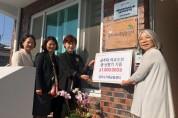 공주대 여교수회, 복지시설 찾아 후원물품 기증