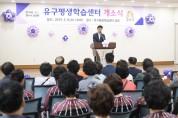 '평생학습의 요람', 유구평생학습센터 개소