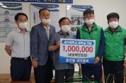 웅진동새마을회, 장학금 100만원 전달