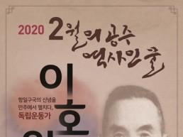 공주시, 2월의 역사인물 '독립운동가 이호원' 선정