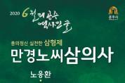 공주시, 6월의 역사인물 '충의정신 실천한 만경노씨 삼의사' 선정