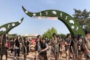 석장리구석기축제 잠정 연기…야행‧섬유축제도 순연