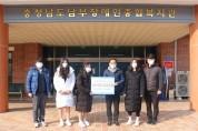 금성여고 학생회, 충남남부장애인복지관 찾아 후원금 전달